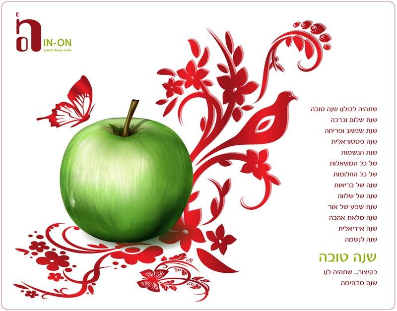 24.09.2014  - Канун Рош hа Шана - Нового 5775 Года по лунно-солнечному календарю.