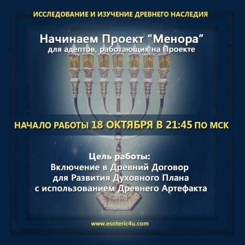 """Проект """"Менора"""". Начало работы 18 октября в 21:45 по Мск"""