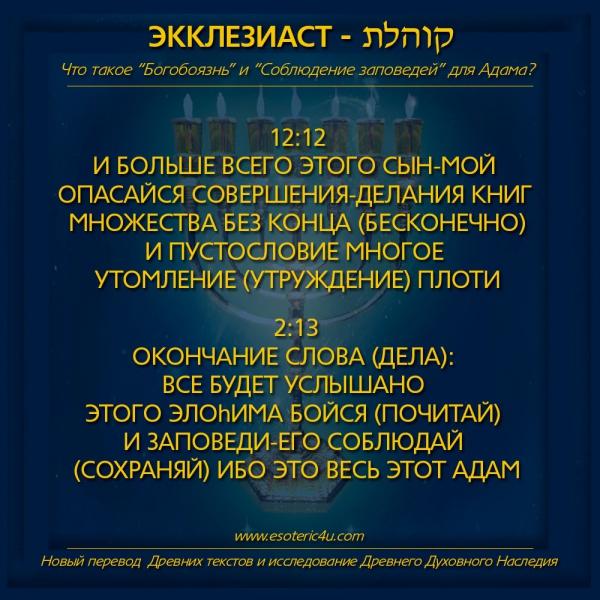 """""""Богобоязнь"""" - это не страх, а критерий уровня Сознания Человека способного включаться в Духовные Эгрегоры"""