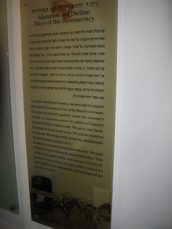 Музей Первой Алии в Зихрон Яков