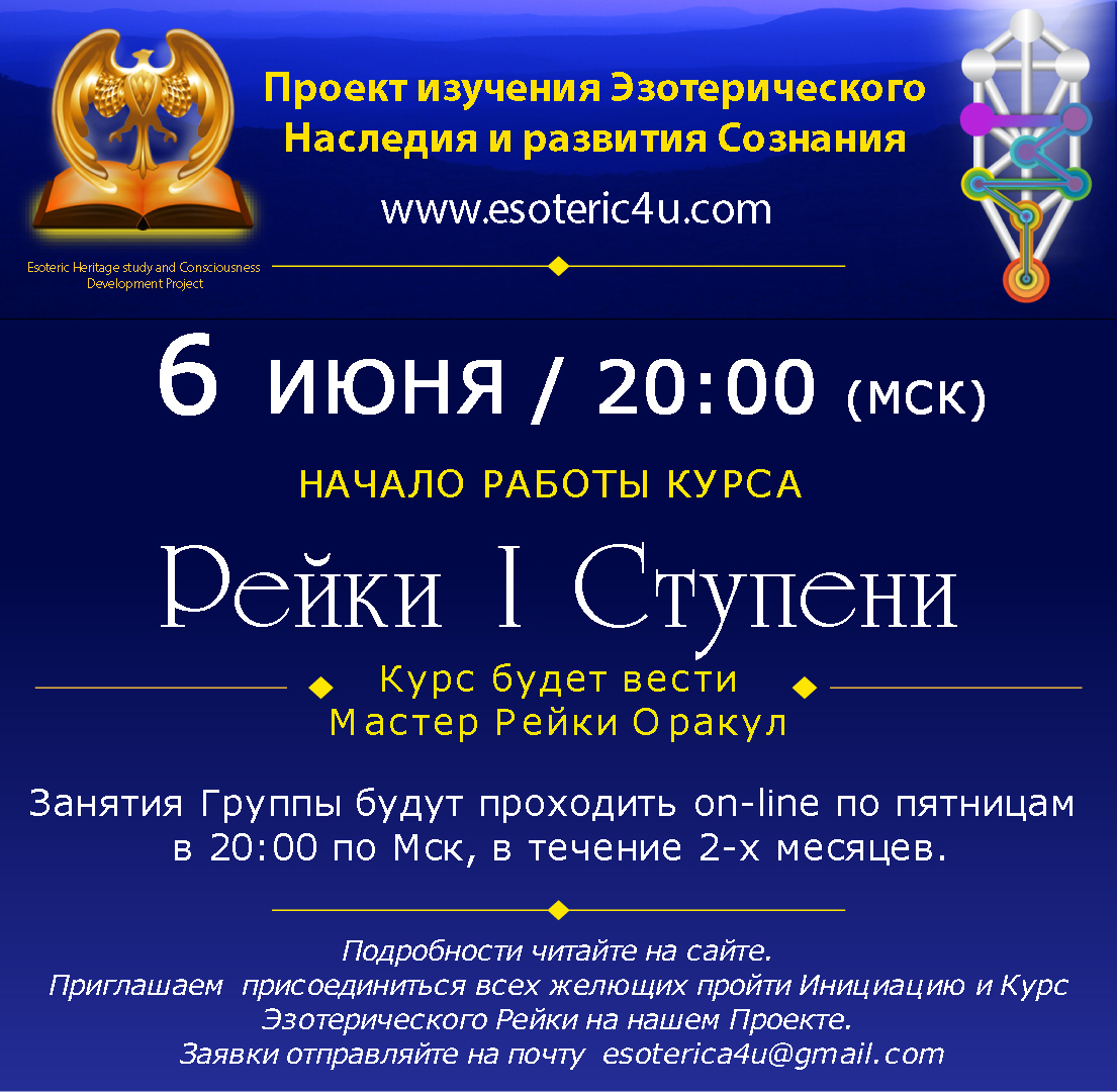 С 6 июня 2014 начинает работу online Курс Рейки I Cтупени