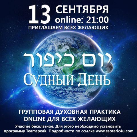 13 сентября в Ночь Судного Дня Групповая Духовная Практика online для всех желающих. Начало в 21:00 по Мск