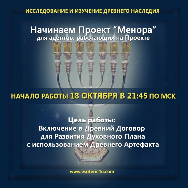 """2013 год. Проект """"Менора"""". Начало работы 18 октября 2013 года в 21:45 по Мск"""