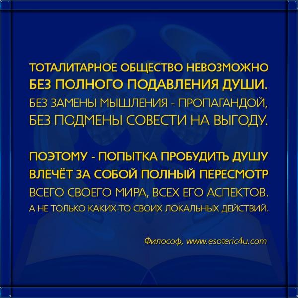 """Философ: """"Договор подсознания, включает в себя все аспекты Бытия Человека"""""""