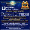 18 октября начало работы Курса Рейки I Ступени. Начало в 21:00 по Мск