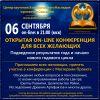 6 сентября в 21:00 по Мск. Открытая on-line конференция для всех желающих.