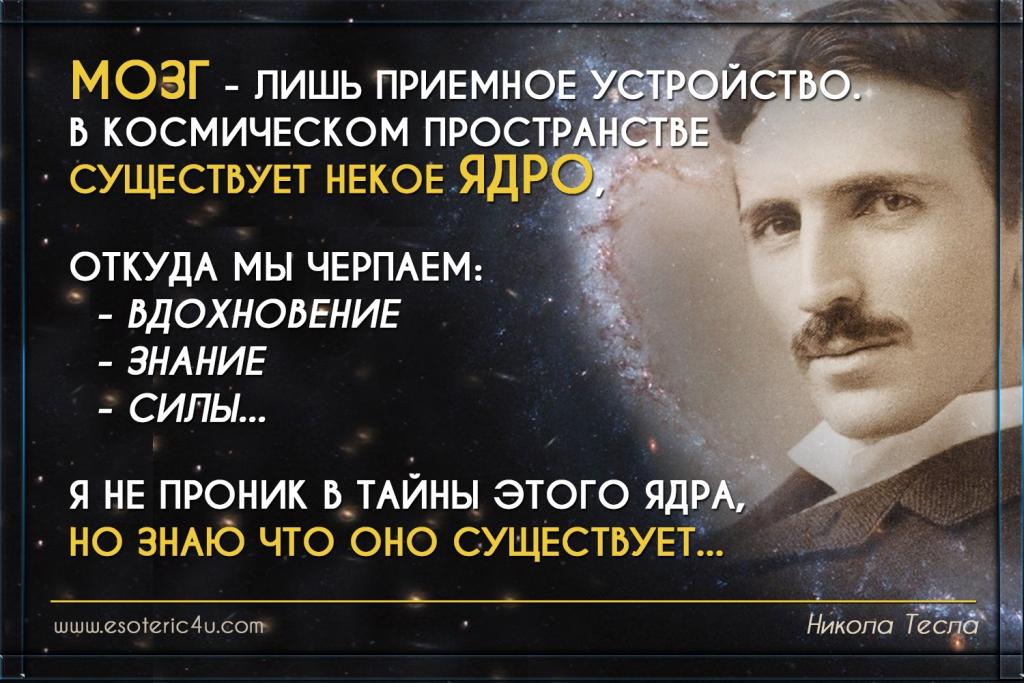 """""""Всё есть Свет..."""" - интервью с Никола Тесла (1899 год)"""