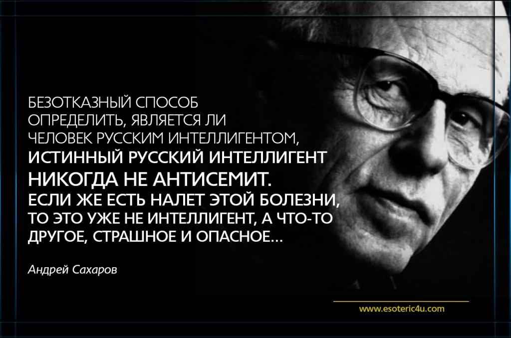 Андрей Сахаров о русской интеллигенции и антисемитизме...