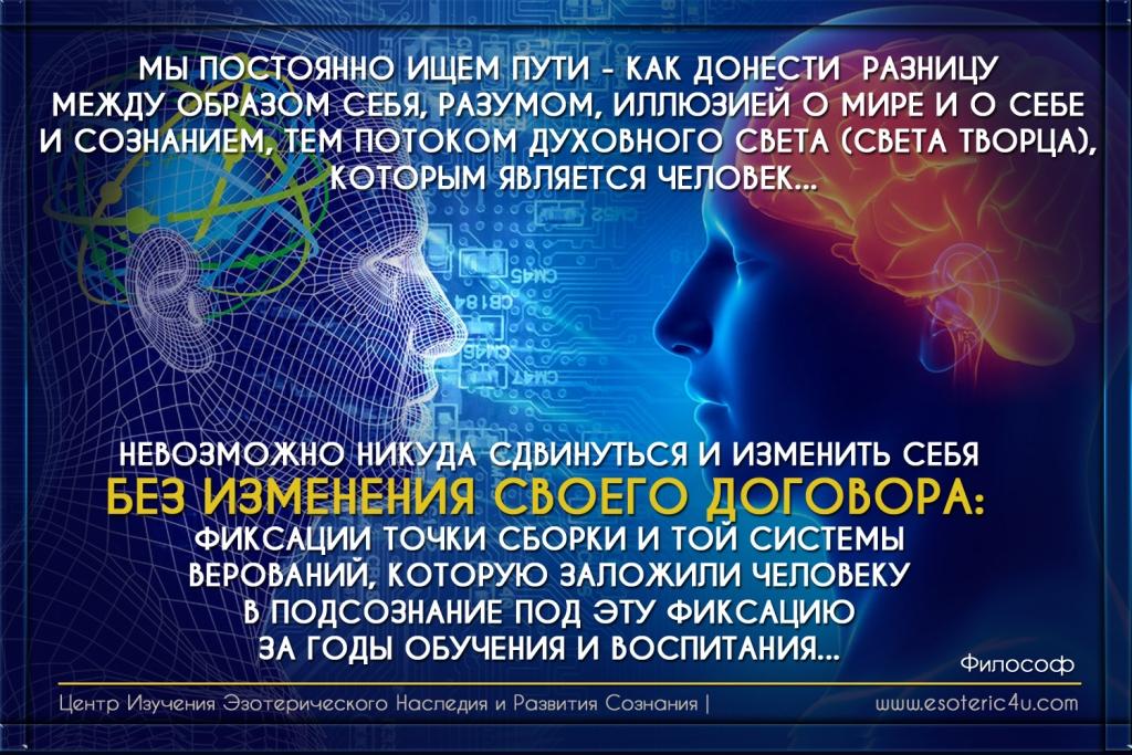 Путь Воина  - Путь Развития Сознания, невозможен без Смены Договора..., что подразумевает полное пере-образование и пере-осмысление человеком всех тем и сфер Бытия...