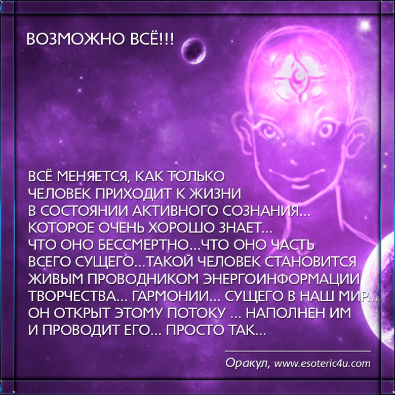 Оракул: Жизнь в состоянии активного Сознания...