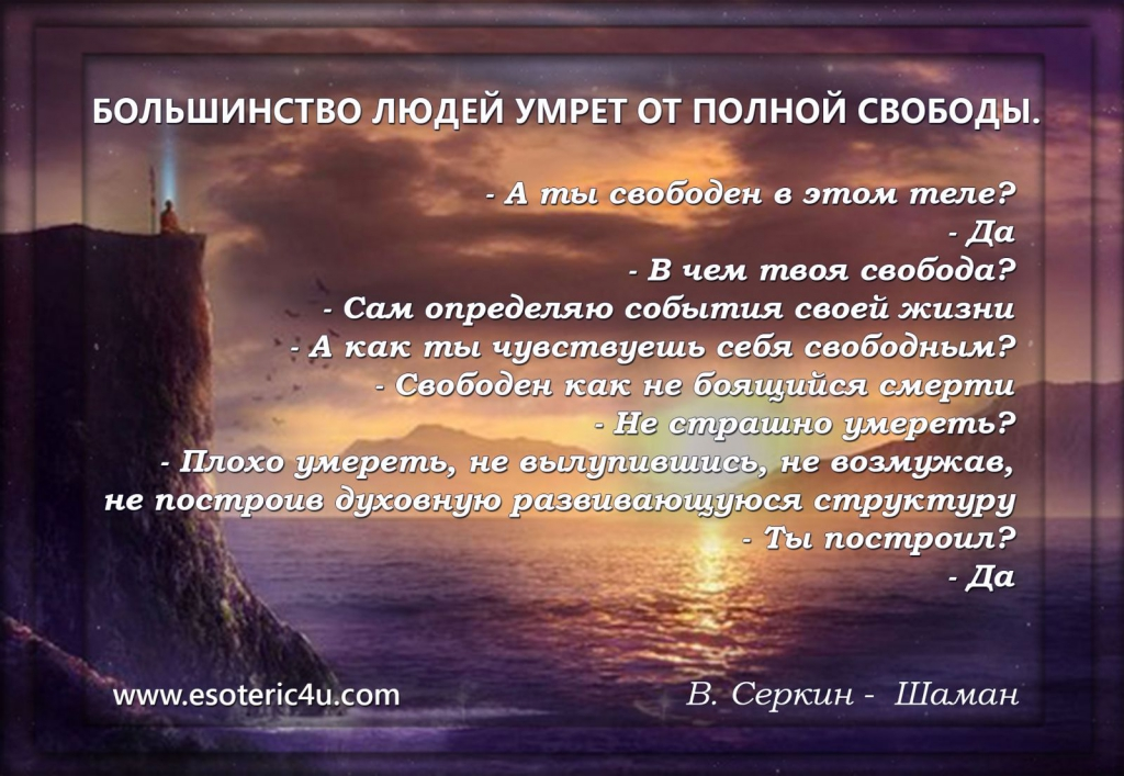 Большинство людей умрет от полной свободы... (Шаман, Серкин)