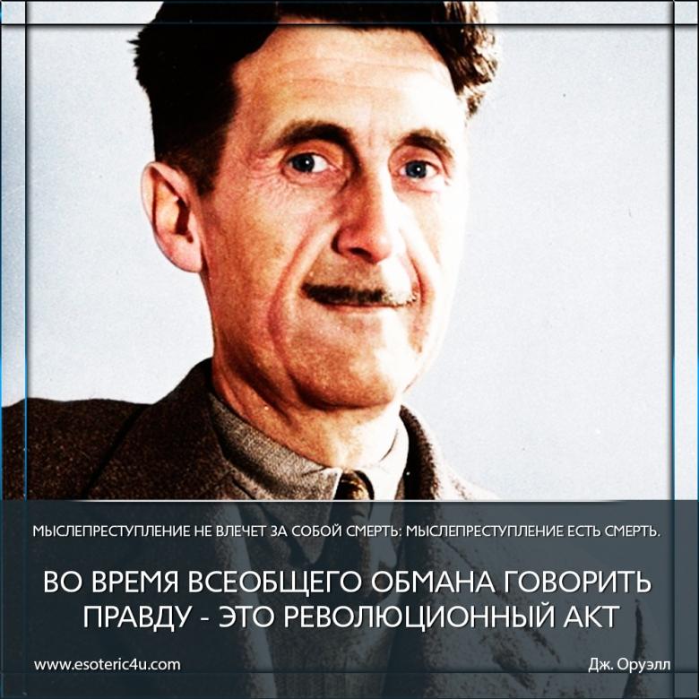 «Во времени всеобщего обмана говорить правду – это революционный акт»  Дж. Оруэлл - I