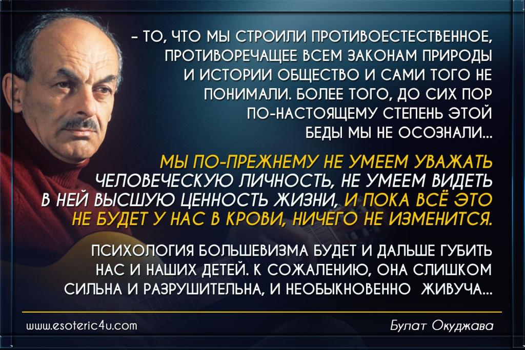 """Б. Окуджава: """"Психология большевизма..."""". Тоталитарные Договора приводят к полному """"расчеловечиванию"""" человека..."""