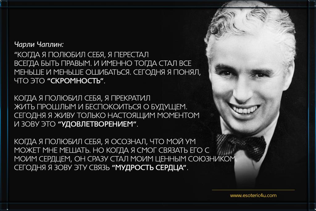 Чарли Чаплин, гармоничная Жизнь начинается когда уходит образ себя...