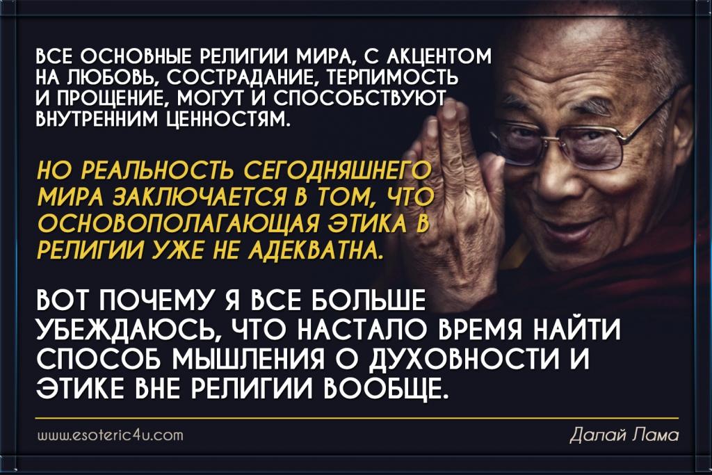 Далай Лама, из книги «Вне религии. Этика для целого мира»