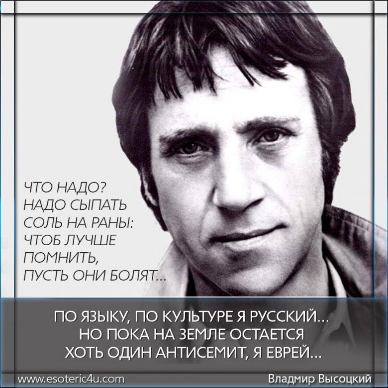 """Владимир Высоцкий: """"Пока на земле остается хоть один антисемит, я еврей... """""""