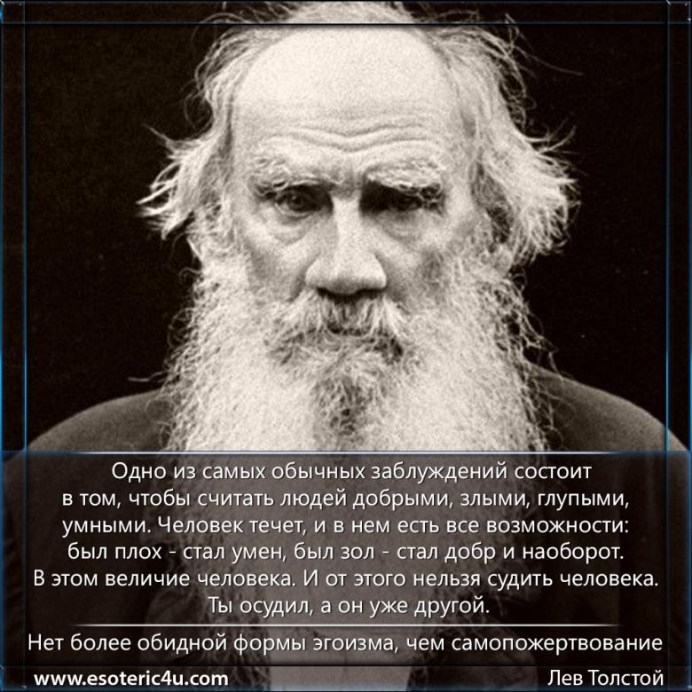 """""""Когда человек побеждает в схватке с самим собой, он перестает осуждать других"""", - Лев Толстой."""
