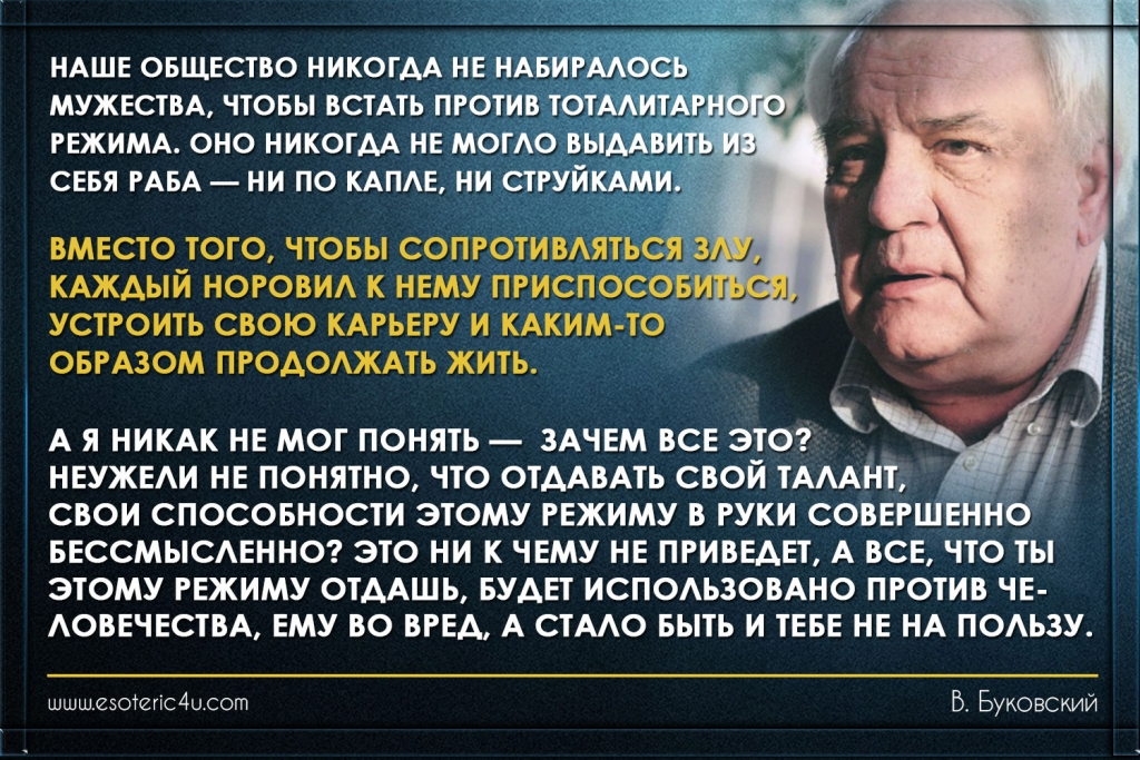 """""""Выдавить из  себя раба..."""", - В. Буковский"""