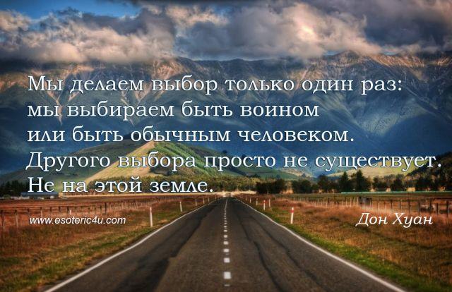 Активная Сторона Бесконечности, цитаты Дона Хуана. Выбор Воина.