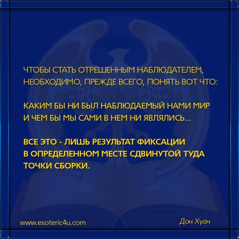 """Точка Сборки - определяет """"мир""""..."""