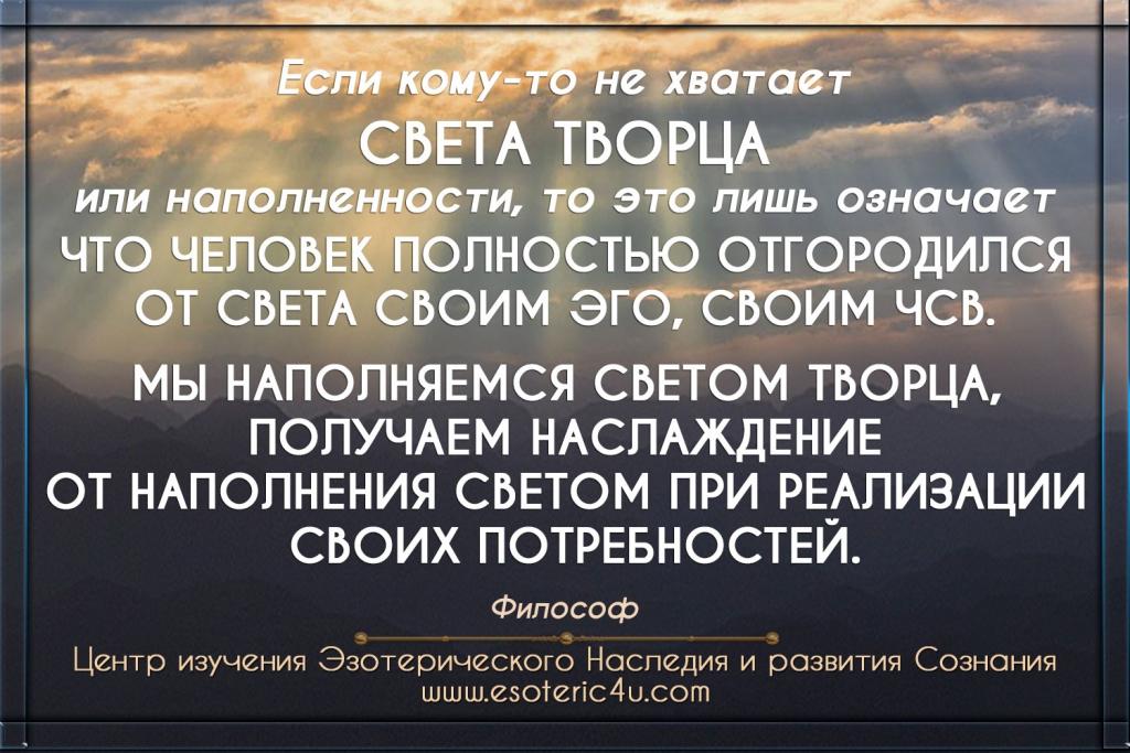 """""""Человек получает наслаждение от наполнения Светом Творца при реализации своих Потребностей..."""", - Философ"""