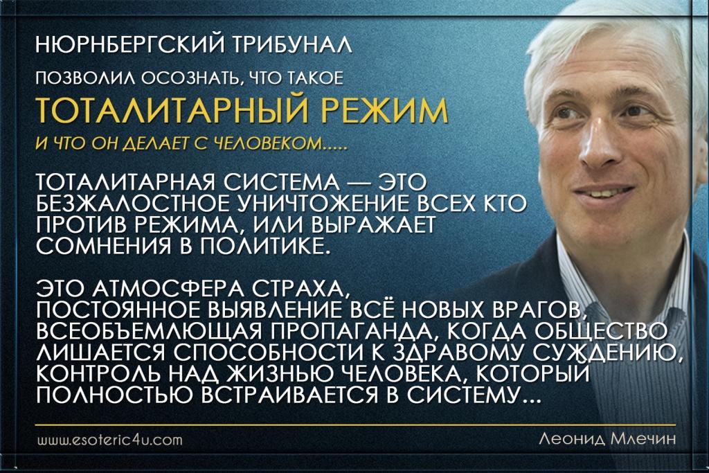 """""""Что делает с человеком Тоталитарный режим?..."""", - Леонид Млечин"""