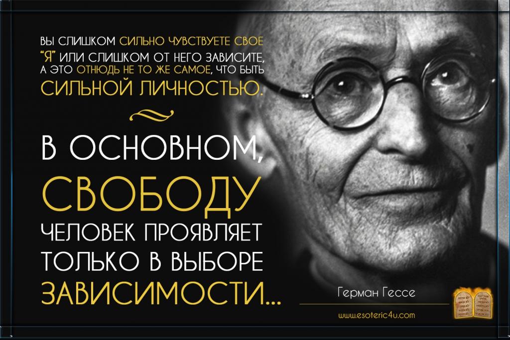 """Герман Гессе: """"В основном,  свободу человек  проявляет только  в выборе зависимости..."""""""