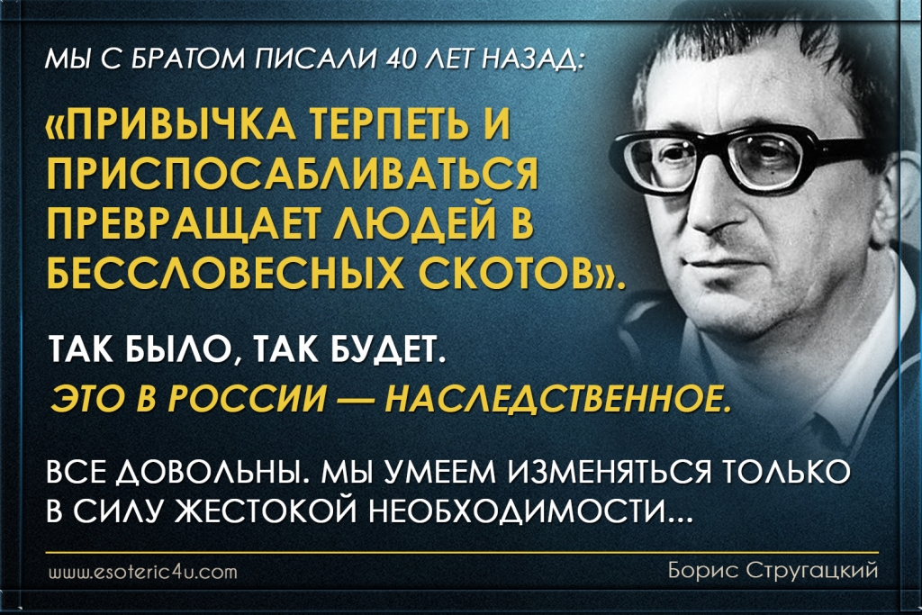 Борис Стругацкий: «Привычка терпеть и  приспосабливаться  превращает людей в  бессловесных скотов»
