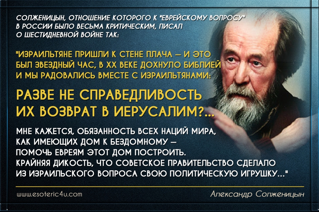 Солженицын об Израиле