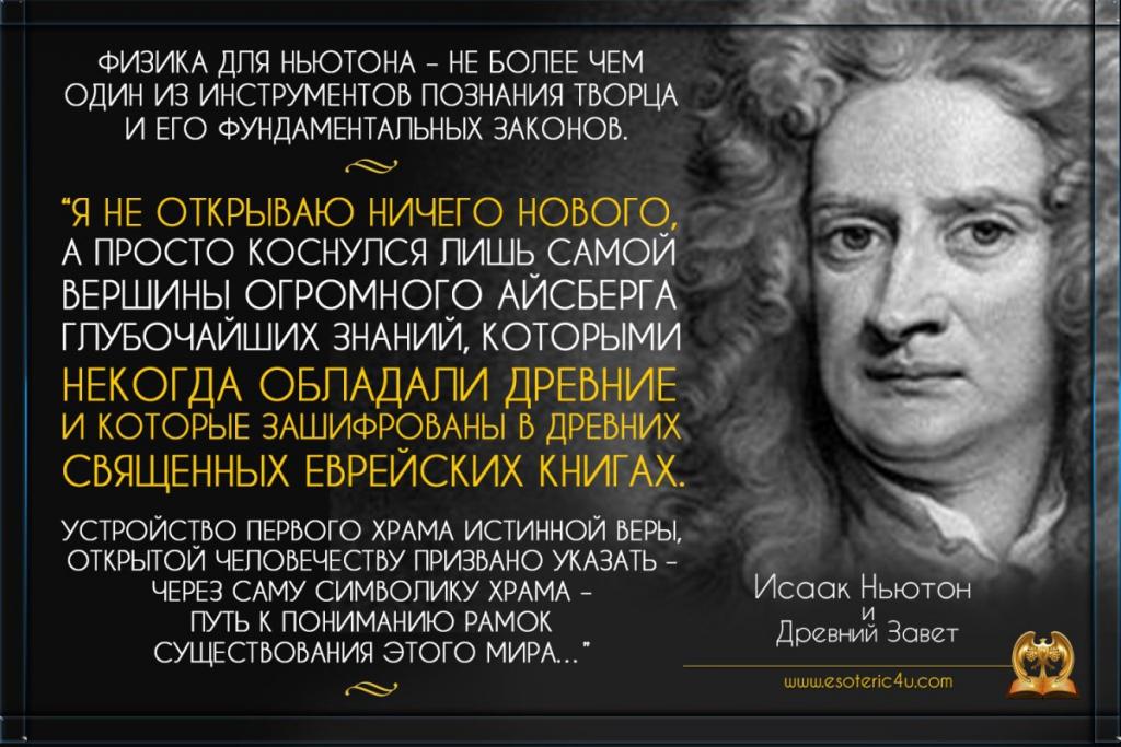 Исаак Ньютон и Договор Завета