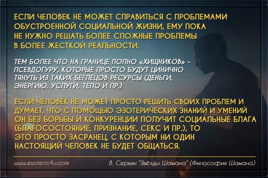 """В. Серкин """"Звёзды Шамана (Философия Шамана) - развитие Сознания, это не решение обычных социальных проблем """"магическими"""" методами..."""