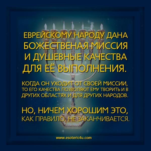 Еврейскому народу дана Божественная миссия и Душевные качества для ее исполнения...