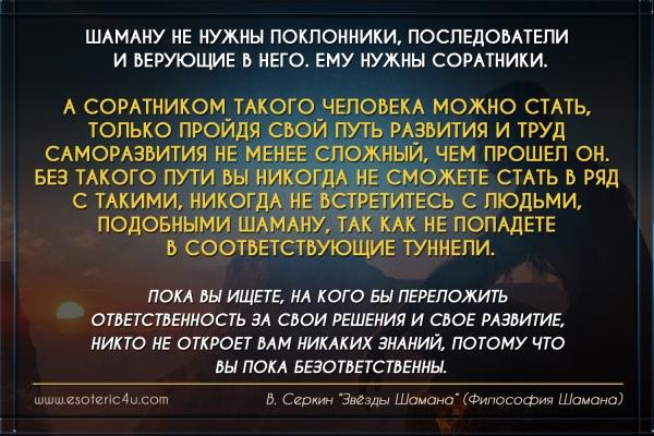 """В. Серкин """"Звёзды Шамана (Философия Шамана) - единомышленники, люди фиксированные в одном Договоре,"""