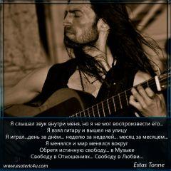 Гитара Estas Tonne: Путь с сердцем, путь к себе истинному...