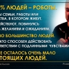 """""""99,9 людей роботы"""" - Ронни Маркус"""