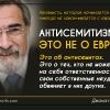 """Джонатан Сакс: Мутирующий вирус: Понимание антисемитизма"""
