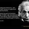 Эйнштейн. Самая большая глупость — это делать тоже самое  и надеяться на другой результат.