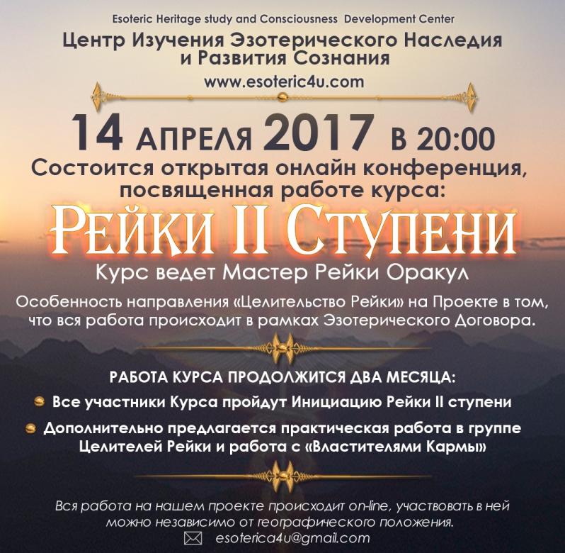 14 апреля 2017 года в 20:00 по мск, состоится Открытая аудио-конференция, посвященная началу курса Рейки II Cтупени