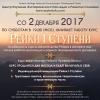 Со 2 декабря по субботам в 19:00 (мск) начинается курс Рейки I Ступени