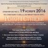 С 19 ноября 2016 года начал  работу курс Рейки I Ступени.